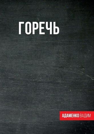 Вадим Адаменко, Горечь. Сборник