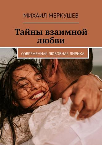 Михаил Меркушев, Тайны взаимной любви. Современная любовная лирика