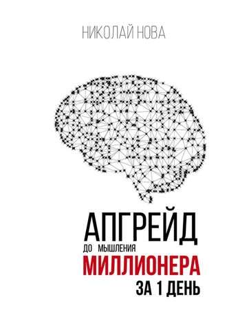 Николай Нова, Апгрейд до мышления миллионера за 1 день. Практическое руководство по трансформации денежного мышления