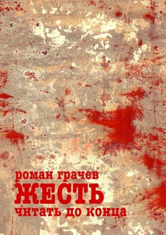 Роман Грачев, Жесть. Читать до конца. Десктоп-детектив