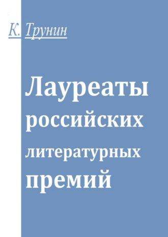 Константин Трунин, Лауреаты российских литературных премий