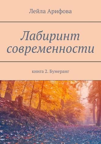 Лейла Арифова, Лабиринт современности. Книга 2. Бумеранг