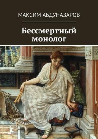 Максим Абдуназаров, Бессмертный монолог