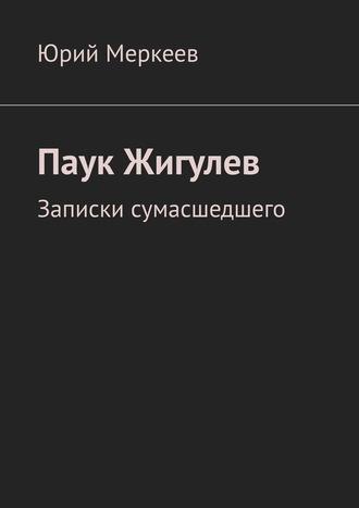 Юрий Меркеев, Паук Жигулев