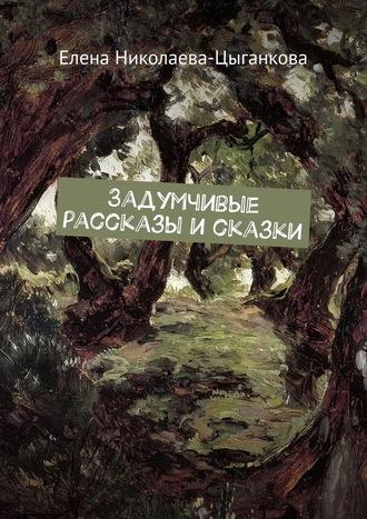 Елена Николаева-Цыганкова, Задумчивые рассказы и сказки