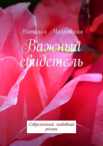 Наталия Махровская, Важный свидетель. Современный любовный роман