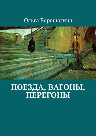 Ольга Верещагина, Поезда, вагоны, перегоны