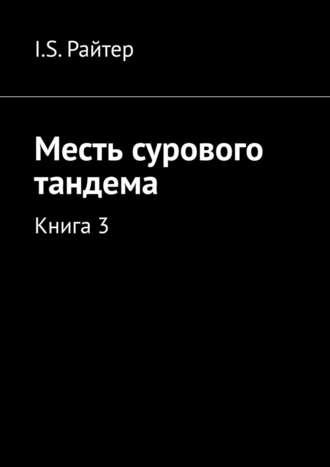 I.S. Райтер, Месть сурового тандема. Книга3