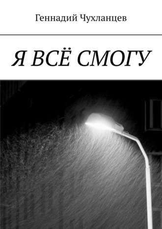 Геннадий Чухланцев, Я всё смогу