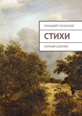 Геннадий Чухланцев, Стихи. Полный сборник