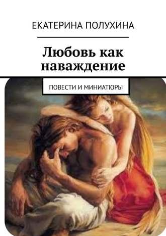 Екатерина Полухина, Любовь как наваждение. Повести и миниатюры