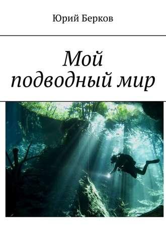 Юрий Берков, Мой подводныймир