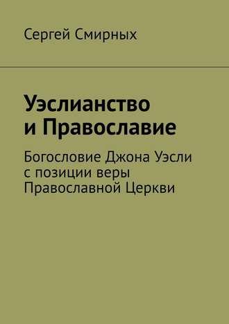 Сергей Смирных, Уэслианство иПравославие. Богословие Джона Уэсли спозиции веры Православной Церкви