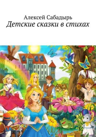 Алексей Сабадырь, Детские сказки в стихах