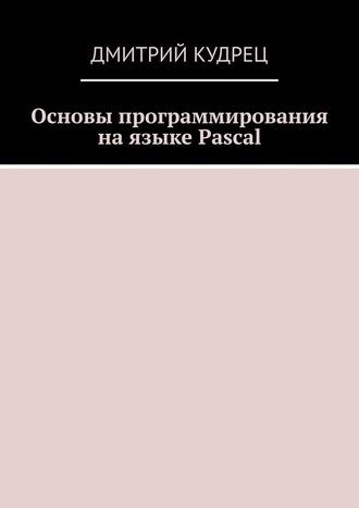 Дмитрий Кудрец, Основы программирования на языке Pascal