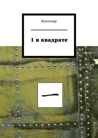 Контемир, 1вквадрате