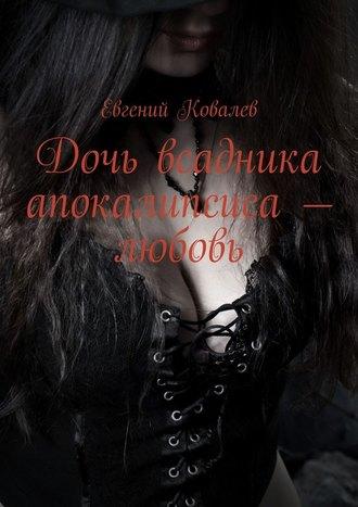 Евгений Ковалев, Дочь всадника апокалипсиса – любовь