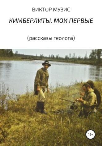 Виктор Музис, Кимберлиты… Мои первые…