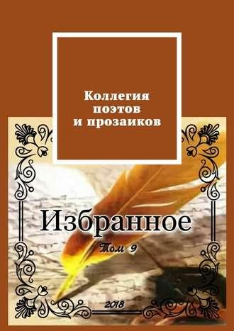 Александр Малашенков, Коллегия поэтов ипрозаиков. Том 9