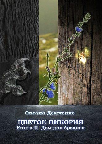 Оксана Демченко, Цветок цикория. Книга II. Дом для бродяги