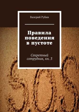 Валерий Рубин, Правила поведения впустоте. Секретный сотрудник, кн. 3