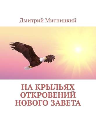 Дмитрий Митницкий, Накрыльях откровений Нового Завета