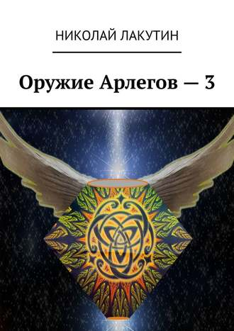 Николай Лакутин, Оружие Арлегов –3