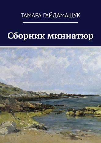 Тамара Гайдамащук, Сборник миниатюр