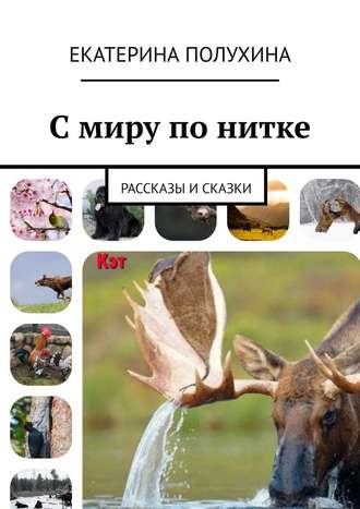 Екатерина Полухина, С миру по нитке. Рассказы исказки