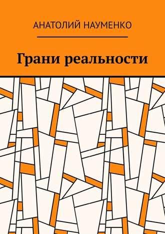 Анатолий Науменко, Грани реальности