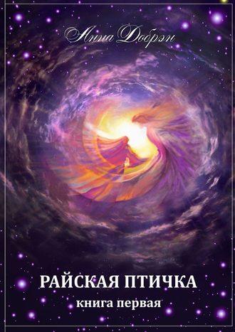 Анна Добрэн, Райская птичка. Книга первая