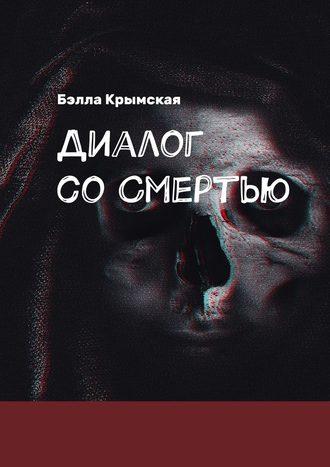 Бэлла Крымская, Диалог соСмертью