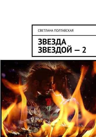 Светлана Полтавская, Звезда звездой–2