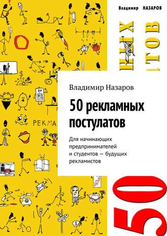 Владимир Назаров, 50рекламных постулатов. Для начинающих предпринимателей истудентов-будущих рекламистов