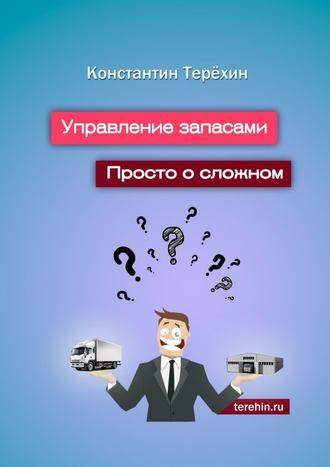 Константин Терёхин, Управление запасами. Просто о сложном