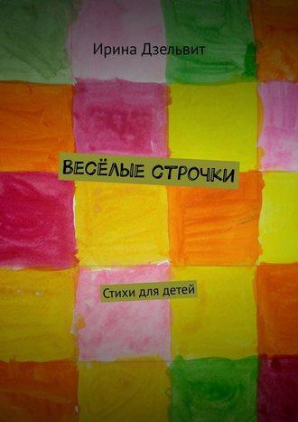 Ирина Дзельвит, Весёлые строчки. Стихи для детей