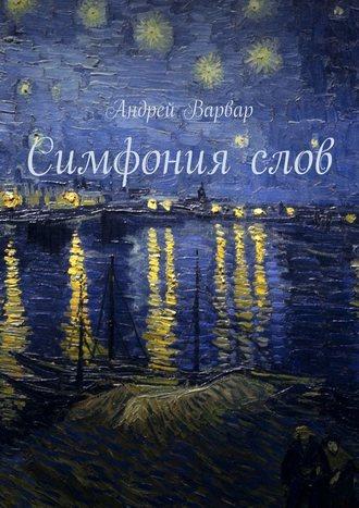 Андрей Варвар, Симфонияслов