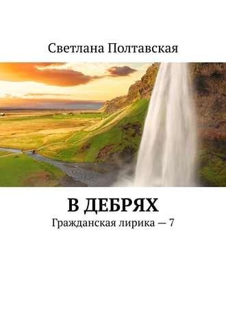 Светлана Полтавская, В дебрях. Гражданская лирика – 7