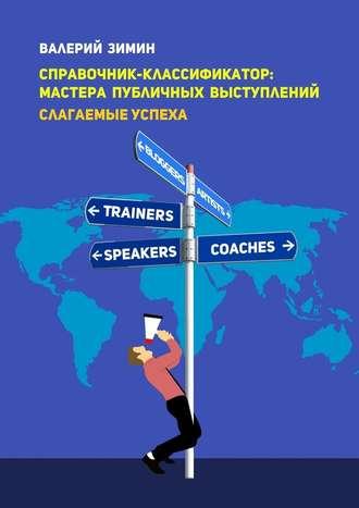 Валерий Зимин, Справочник-классификатор: мастера публичных выступлений. Слагаемые успеха