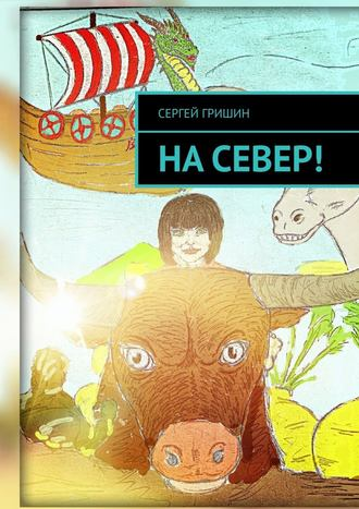 Сергей Гришин, На север!