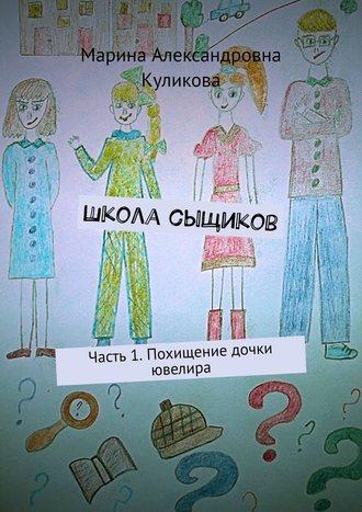 Марина Куликова, Школа сыщиков. Часть 1. Похищение дочки ювелира