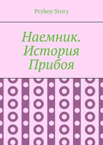 Pryboy Story, Наемник. История Прибоя