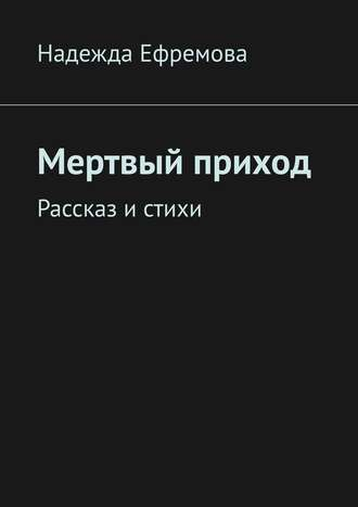 Владимир Пузанков, Мертвый приход. Рассказ и стихи
