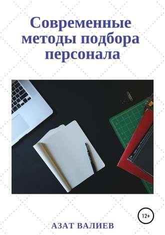 Азат Валиев, Современные методы подбора персонала