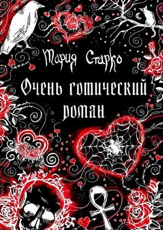 Мария Старко, Очень готический роман