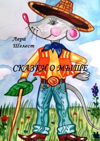 Лера Шелест, Сказки омыше