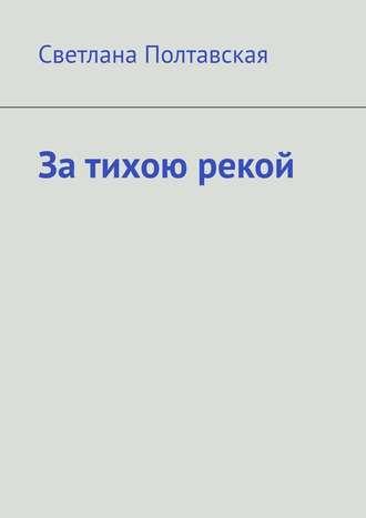 Светлана Полтавская, За тихою рекой