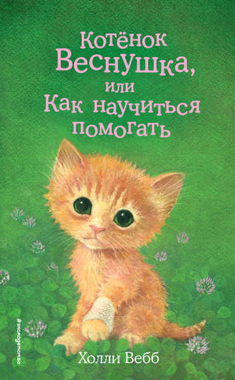 Холли Вебб, Котёнок Веснушка, или Как научиться помогать