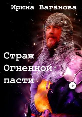 Ирина Ваганова, Страж Огненной пасти