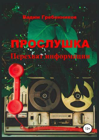 Вадим Гребенников, Прослушка. Перехват информации